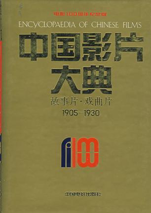 中国影片大典