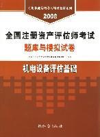 机电设备评估基础(附卡)-2007年经报版全国注册资产评估师考试