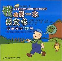 我的第一本英文书·儿童用语100句