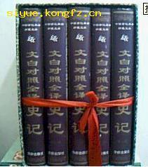 文白对照全译(全五册)