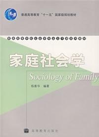 家庭社会学