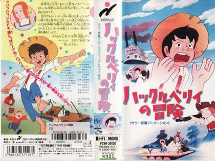 哈克贝利芬历险记 The Adventures of Huckleberry Finn 1984