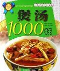 煲汤1000样