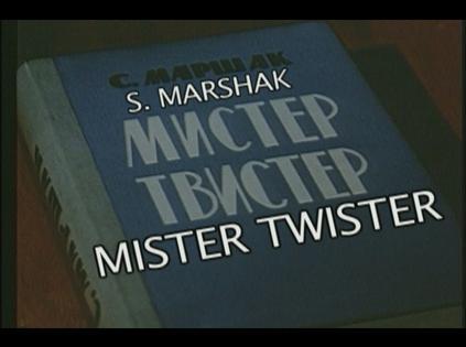 退斯特先生