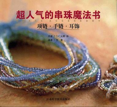 超人气的串珠魔法书.项链、手链、耳饰