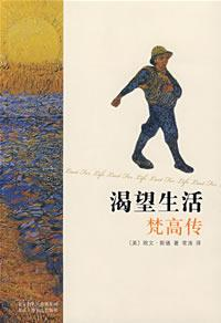 Book Cover: 渴望生活