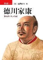 德川家康(第九部)