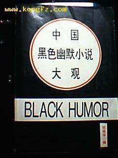中国黑色幽默小说大观