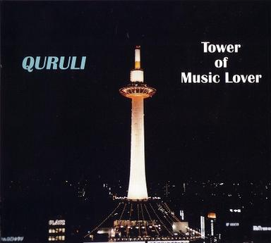 ベストオブ くるり Best of Tower of Music Lover