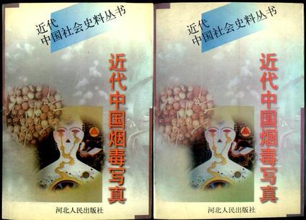 近代中国烟毒写真