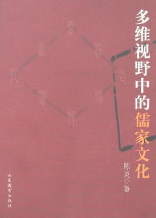 多维视野中的儒家文化