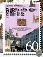 从邮票中看中欧的景观与建筑