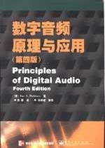 数字音频原理与应用