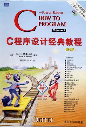 C程序设计经典教程