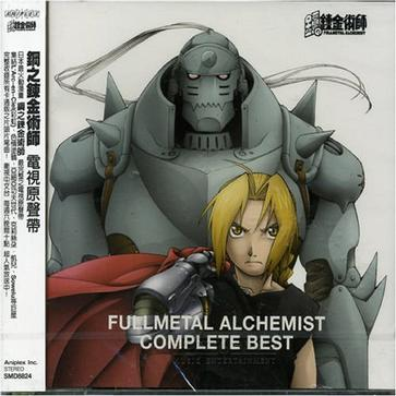 Fullmetal Alchemist Complete Best (OST)