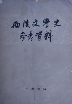 兩漢文學史參攷資料