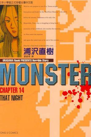 MONSTER-怪物-14