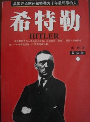 希特勒(全二册)
