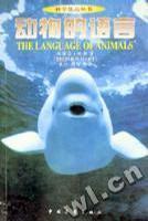 动物的语言