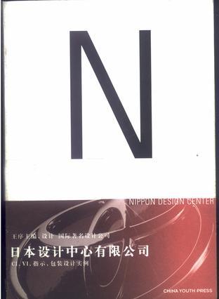 日本设计中心有限公司
