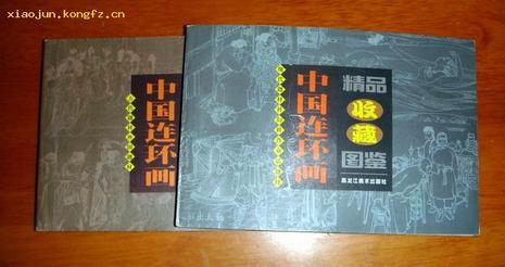 中国连环画精品收藏图鉴 1. 2册