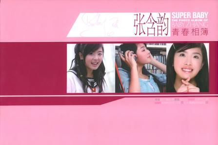 张含韵:MV-青春相簿(VCD 特价)