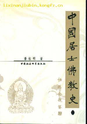 中国居士佛教史