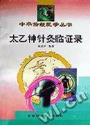 太乙神针灸临证录(修订本)