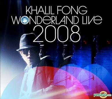 未來演唱會Wonderland Live 2008