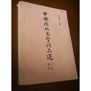 中国历代文学作品选(中编第二册)