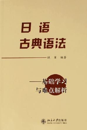 日语古典语法