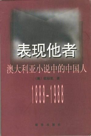 表现他者:澳大利亚小说中的中国人1888-1988 (平装)