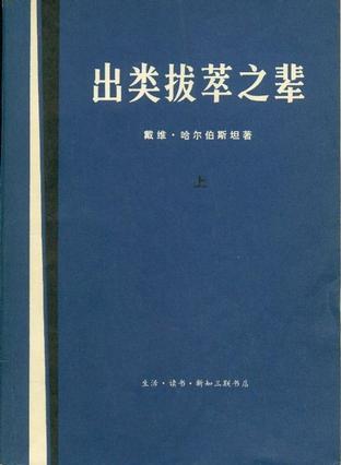 出类拔萃之辈(三册)