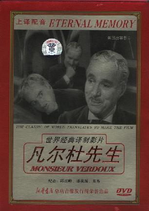 上译配音世界经典译制影片凡尔杜先生(DVD)