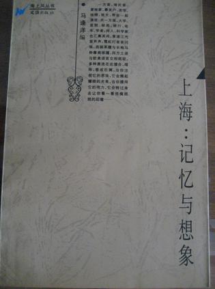 上海:记忆与想象