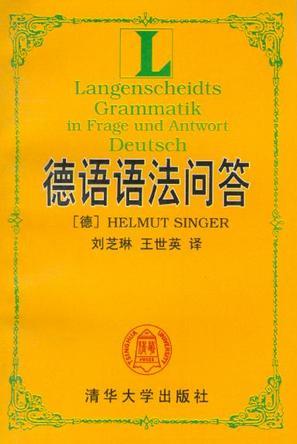 德语语法问答