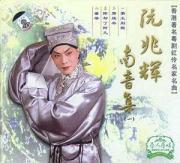 阮兆辉南音集(一)