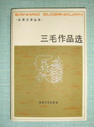 三毛作品选(台湾文学丛书)