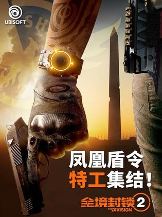 全境封锁2 Tom Clancy's The Division 2