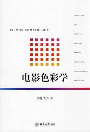 电影色彩学