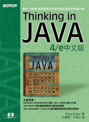 Thinking in Java 4/e中文版