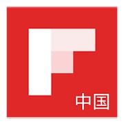 Flipboard:你的专属杂志 (Android)