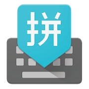 谷歌拼音输入法 (Android)