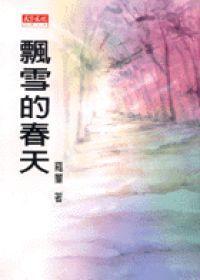 Piao xue de chun tian (in traditional Chinese, NOT in English)