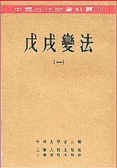 戊戌变法  全四册
