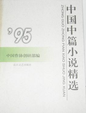 1995年中国中篇小说精选(上、下)