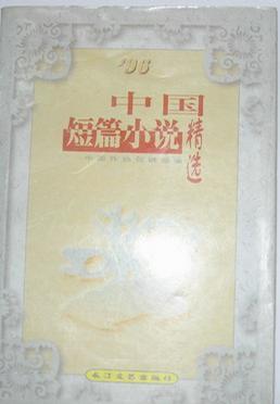 1996年中国短篇小说精选