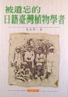 被遺忘的日籍台灣植物學者