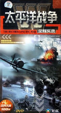 世界大战一百年 太平洋战争全程实录5碟装(DVD)