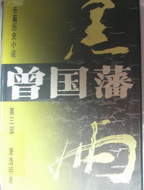 曾国藩长篇历史小说(全三部)